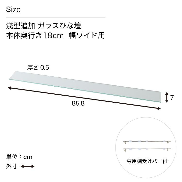 ディスプレイラック 雛壇のみ 単品 浅型 ワイド幅90cm ) ワイド幅90cm