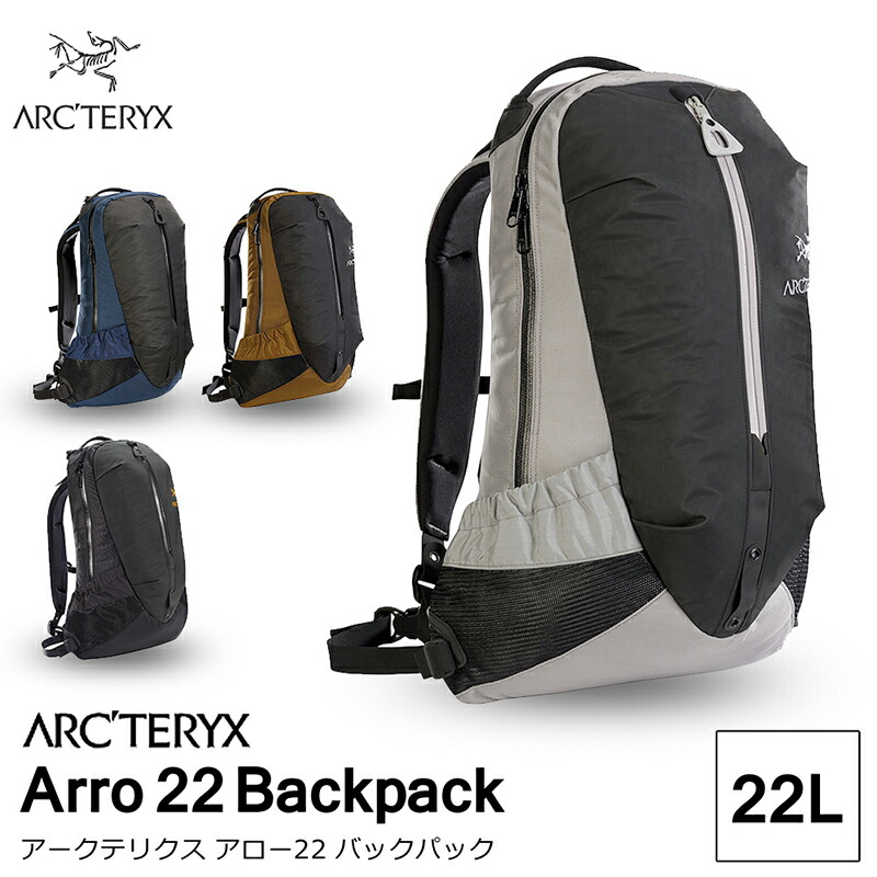Arc'teryx(アークテリクス) リュック Arro 22 バックパック アロー 22 Backpack