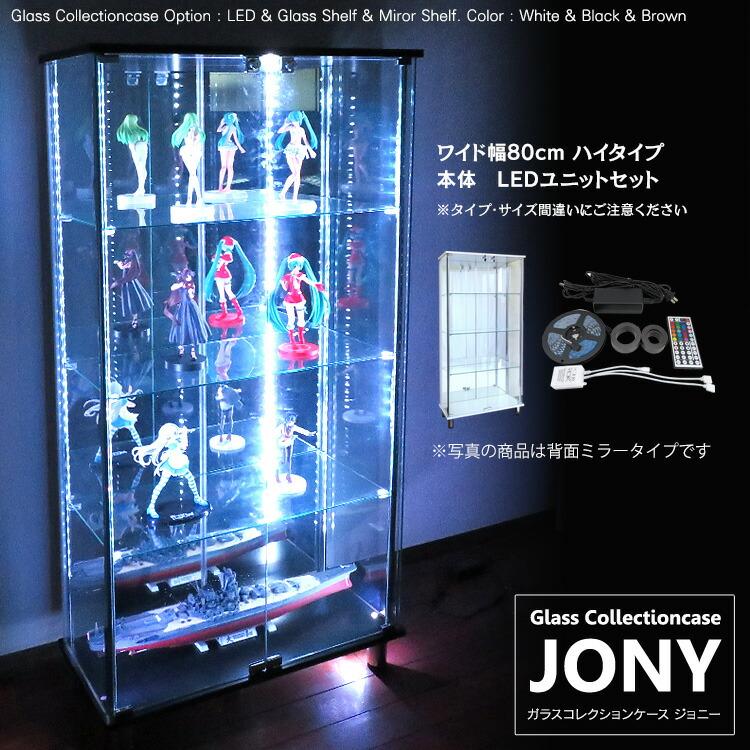 [セット品] 地球家具 ガラスコレクションケース JONY ジョニー ワイド 幅80cm ハイタイプ 背面ミラー 付き 本体 LEDセット 鍵付 コレクションラック ガラスケース ディスプレイラック