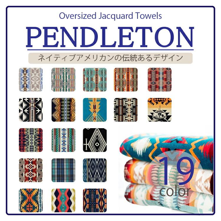 ペンドルトン PENDLETON ブランケット