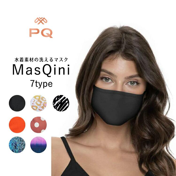 デザイン マスク