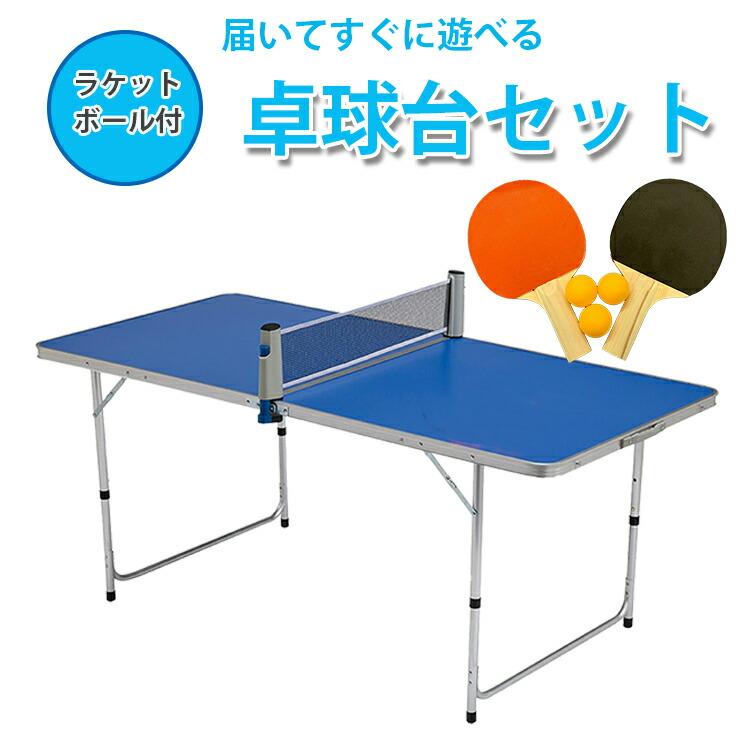 アウトドア テーブル ピンポンテーブル 卓球