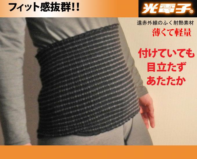 光電子ウール、お腹の冷え防止に!腹巻という選択もあり!