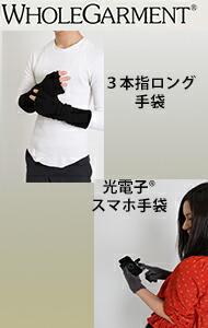 ホールガーメント手袋