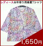 お年寄り用Tシャツ