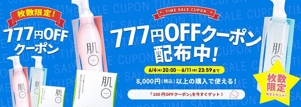777円クーポン