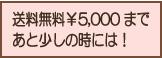 ¥5,000以上で送料無料!
