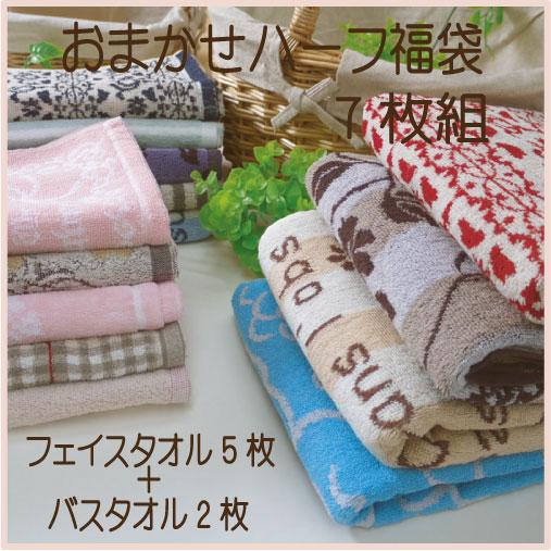 おまかハーフセット福袋(7枚組)