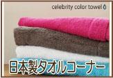 日本製タオルコーナー