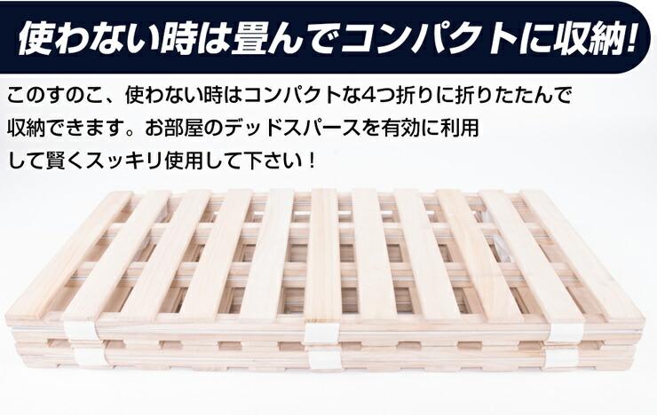 超低ホル【送料無料/即納】四つ折り すのこマット 軽量 桐 すのこ 折りたたみベッド ベット シングル 折りたたみ ベッド 木製 折り畳みベッド すのこベッド 除湿  防虫 カビ 湿気