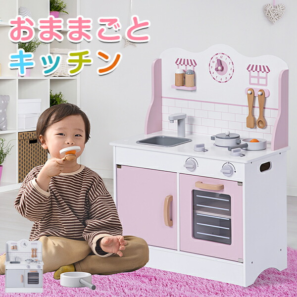 おままごとキッチン 知育玩具