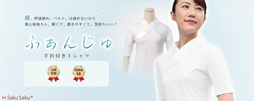 半襟付きTシャツ