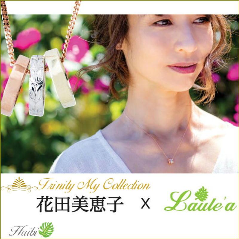 花田美恵子さんXLaule'a コラボ商品 日本で買えるのは当店のみ!