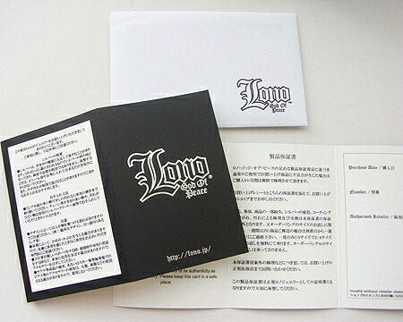 LONO保証書