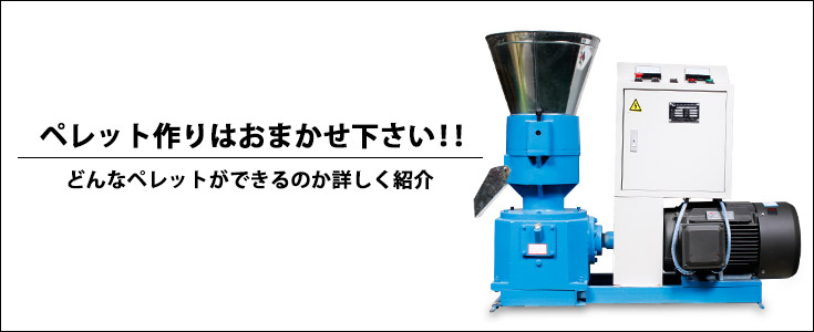 ペレット製造機 ペレタイザー ペレット 木質ペレット 肥料 飼料 粉砕機 バイオマス エコロジー ガーデニング