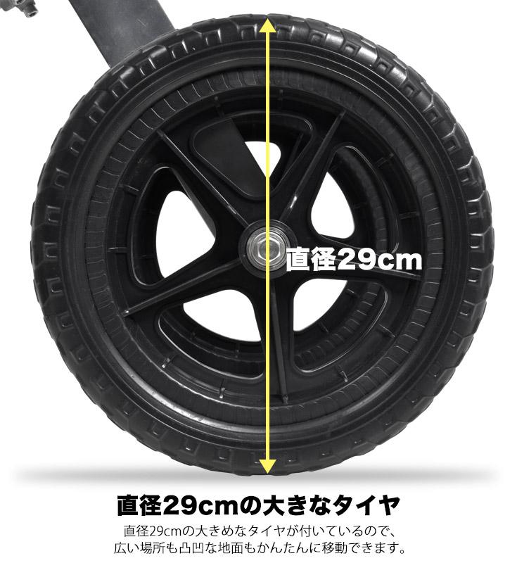 直径29センチの大きなタイヤ