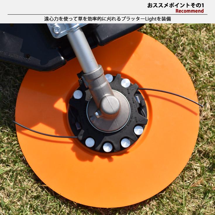遠心力を使って草を効率的に刈れる
