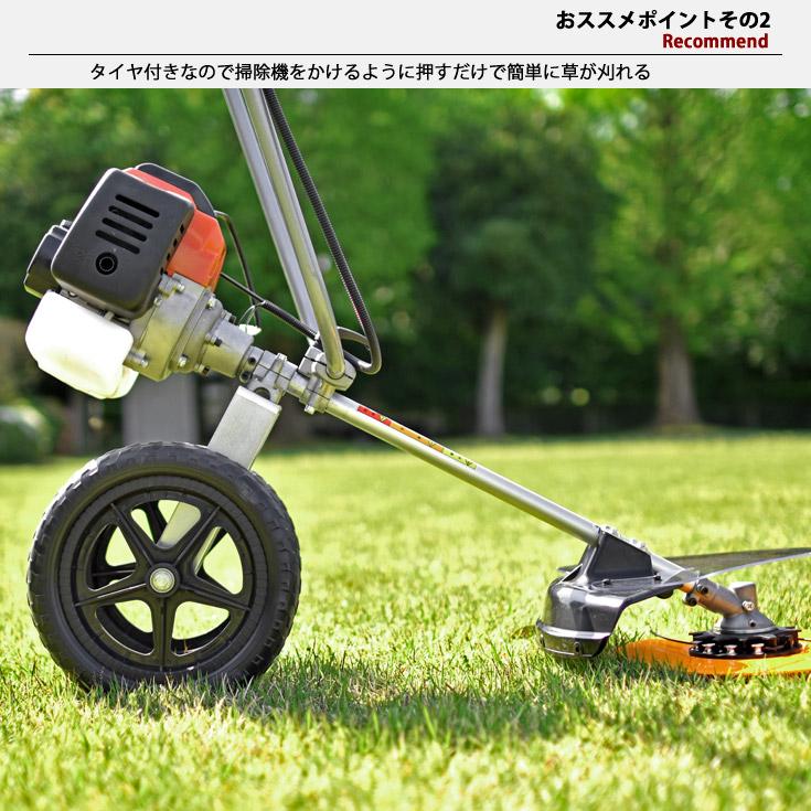 タイヤ付きで掃除機をかけるように草が刈れる