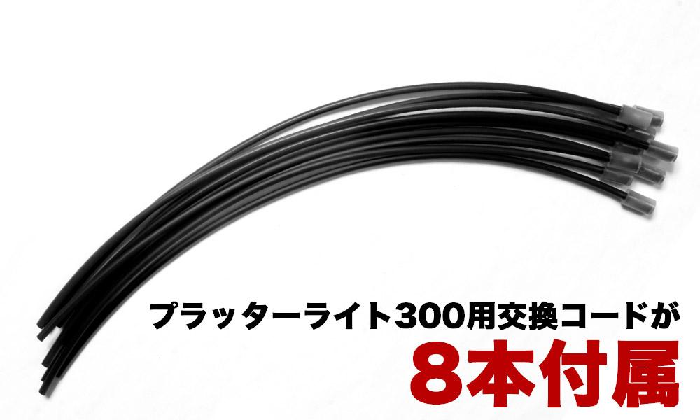 プラッターライト300