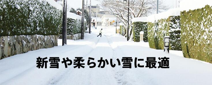 除雪機 電動除雪機 雪掻き