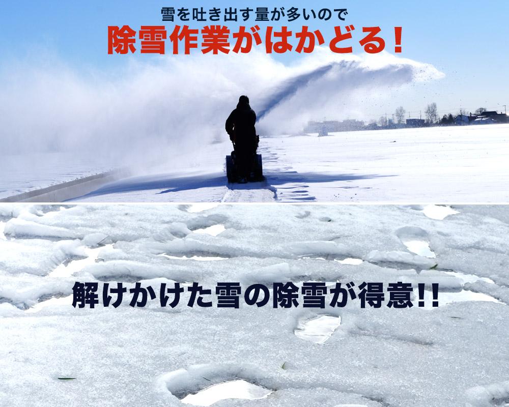 除雪作業がはかどる解けかけた雪の除雪が得意