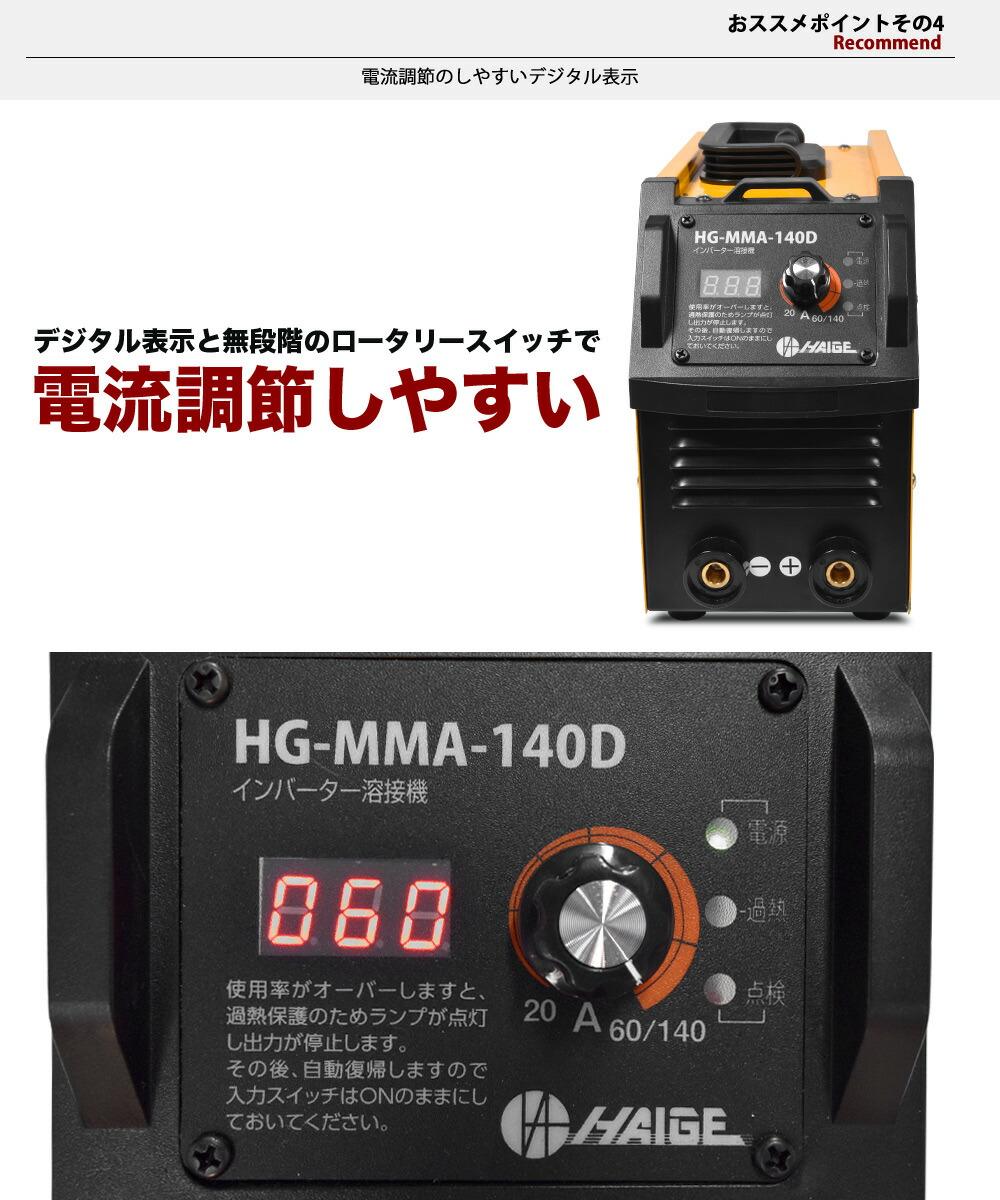 電流調整のしやすいデジタル表示