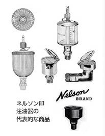 ネルソン注油器