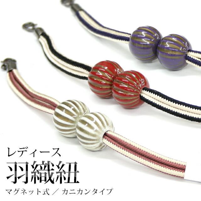 京飴羽織紐