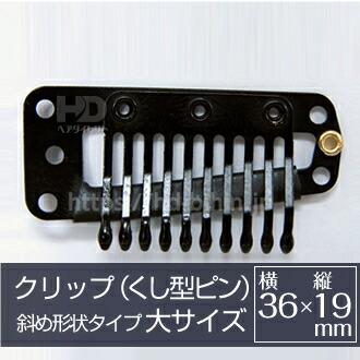 クリップ(くし型ピン)(斜め形状タイプ)大サイズ