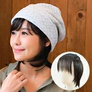 医療用帽子シエル/毛付きインナーキャップ/ショートタイプ