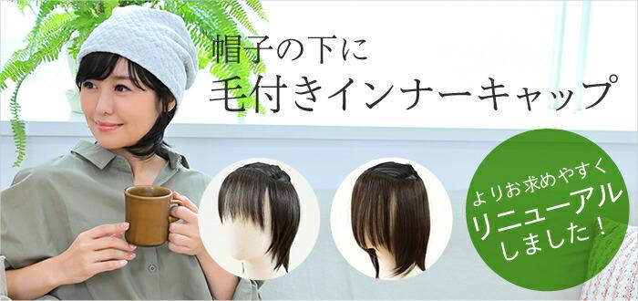 医療用帽子シエル/毛付きインナーキャップ