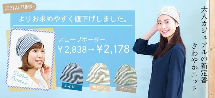 オーガニックコットン医療用帽子/スローブボーダー