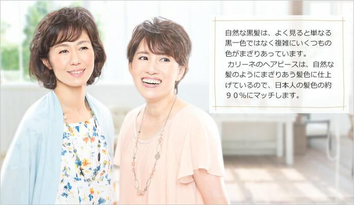 point3 日本人の髪色約90%をカバー