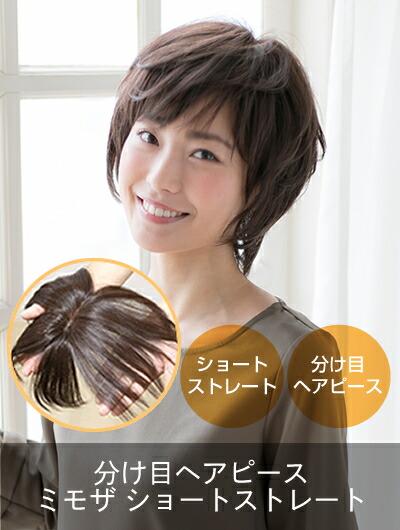 分け目ヘアピース カリーネ/ミモザ/ショート ストレートタイプ
