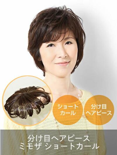 分け目ヘアピース カリーネ/ミモザ/ショート カールタイプ
