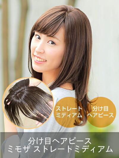 分け目ヘアピース カリーネ/ミモザ/ミディアムロング ストレートタイプ