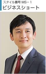 男性医療用かつら/ビジネスショート(MS-1)