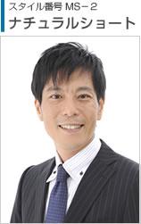 男性医療用かつら/ナチュラルショート(MS-2)