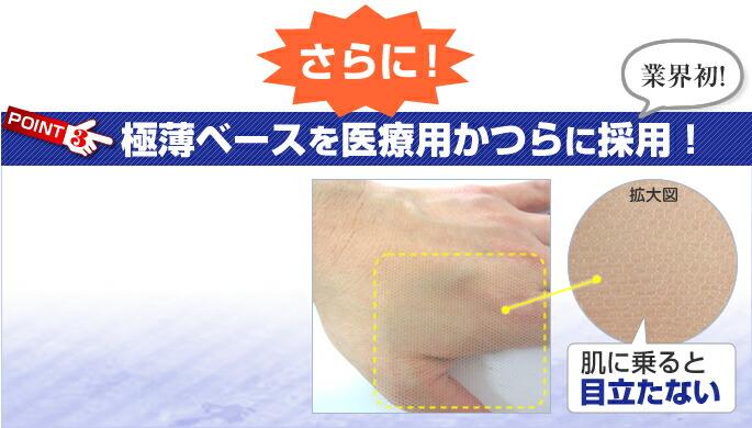 極薄ベースを医療用かつらに採用。肌に乗ると目立たない!