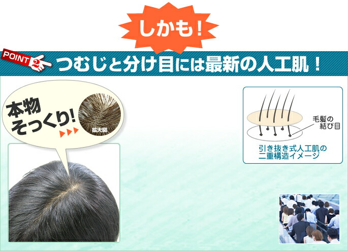 つむじと分け目には最新の人工肌!本物そっくり。引き抜き式、二重構造人工肌で毛髪の結び目がみえにくい!
