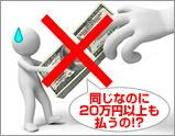 同じなのに20万円以上も払うの!?