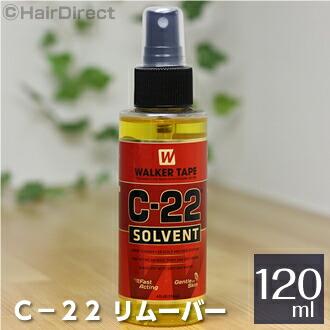 C−22 リムーバー