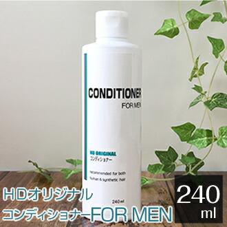 HDオリジナルコンディショナー FOR MEN