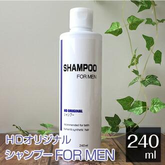 HDオリジナルシャンプー FOR MEN