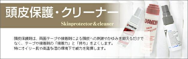 頭皮保護・クリーナー