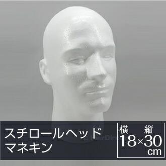 スチロールヘッドマネキン