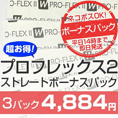 プロフレックス2 テープストレートボーナスパック x 3パック
