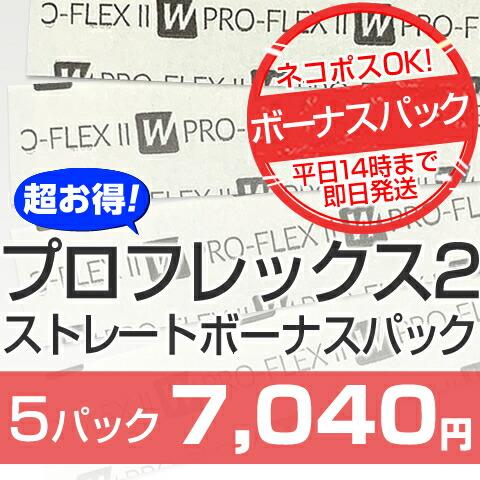 プロフレックス2 テープストレートボーナスパック x 5パック