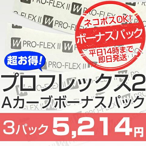 プロフレックス2 テープAカーブボーナスパック x 3パック