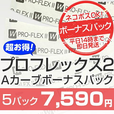 プロフレックス2 テープAカーブボーナスパック x 5パック
